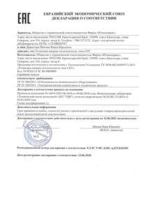 Декларация СНТ