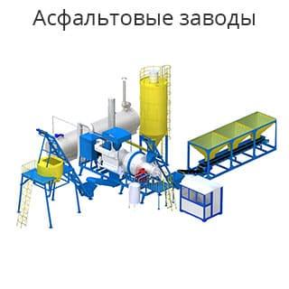 Асфальтовые заводы