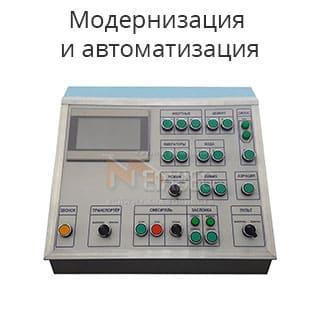 Модернизация и автоматизация